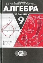 Алгебра. Задачник, 9 класс