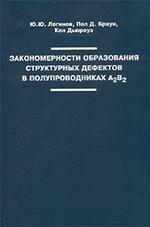 Закономерности образования структурных дефектов полупроводниках А2В6