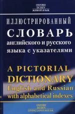 Иллюстрированный словарь английского и русского языка с указателями