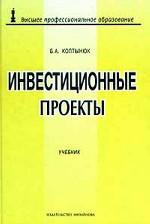 Инвестиционные проекты: учебник