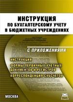 Инструкция по бухгалтерскому учету в бюджетных учреждениях с приложениями