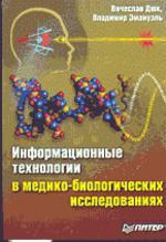 Информационные технологии в медико-биологических исследованиях