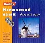 Испанский язык. Базовый курс + 3 CD. Berlitz