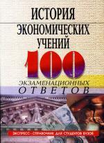 История экономических учений (100 экз. ответов)