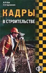 Кадры в строительстве. Сборник должностных инструкций