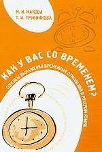 Как у вас со временем? Способы выражения временных отношений в русском языке: сборник упражнений