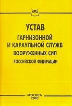 Устав гарнизонной и караульной служб вооруженных сил РФ