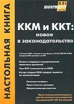 ККМ и ККТ: новое в законодательстве