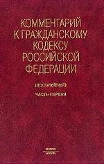 Комментарий к ГК РФ