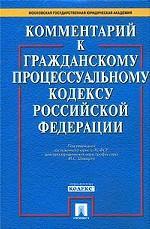 Учебники по гражданскому процессу шакарян