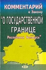 """Комментарий к ФЗ """"О государственной границе Республики Беларусь"""""""