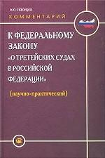 """Комментарий к ФЗ """"О третейских судах в Российской Федерации"""""""