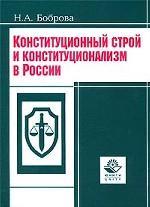 Конституционный строй и конституционализм в России