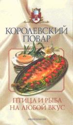 Королевский повар. Птица и рыба на любой вкус