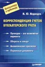 Корреспонденция счетов бухгалтерского учета