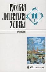 Русская литература XX века. 11 класс. Хрестоматия. Часть 1