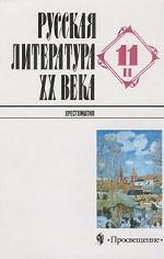Русская литература XX века. 11 класс. Хрестоматия. Часть 2