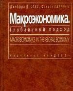 Макроэкономика. Глобальный подход