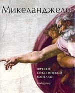 Микеланджело. Фрески Сикстинской капеллы
