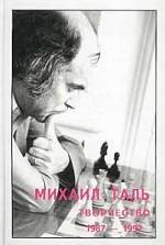 Михаил Таль. Творчество. 1987-1992