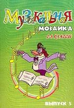 Музыкальная мозаика для фортепьяно. 2-3 классы. Для музыкальных школ. Выпуск 5