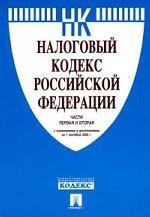 Налоговый кодекс Российской Федерации: Части 1, 2 на 01.09.2002