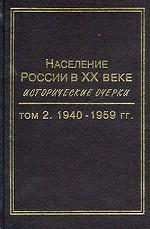 Население России в XX веке. Исторические очерки. Том 2. 1940-1959 гг