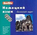 Немецкий язык. Базовый курс + 3 CD. Berlitz