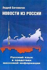 Новости из России: Русский язык в средствах массовой информации