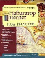 Новый Навигатор Internet