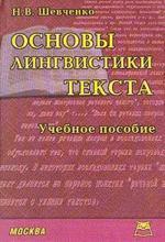 Основы лингвистики текста