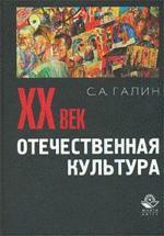Отечественная культура XX века