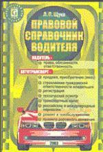 Правовой справочник водителя