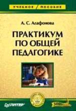 Практикум по общей педагогике