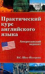 Практический курс английского языка (американский вариант)