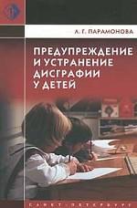 Предупреждение и устранение дисграфии у детей