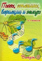 Пьесы, сонатины, вариации и этюды для фортепиано, 5-7 класс. Выпуск 3