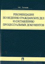 Рекомендации по ведению гражданских дел и составлению процессуальных документов