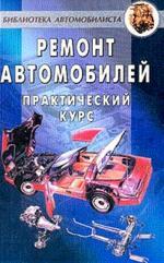 Ремонт автомобилей практический курс