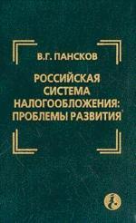 Российская система налогообложения. Проблемы развития