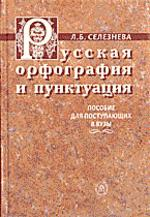 Русская орфография и пунктуация. Интенсивный алгоритмизированный курс
