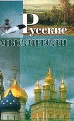 Русские мыслители