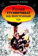 """Русский """"тусовочный"""" как иностранный"""