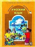 Русский язык. Учебник для 4 класса 1-4 и 3 класса 1-3