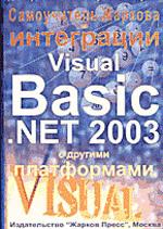 Самоучитель Жаркова по интеграции Visual Basic NET 2003 с другими платформами