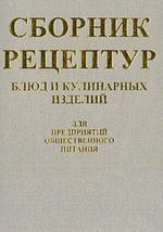 Сборник рецептур блюд и кулинарных изделий ближнего зарубежья