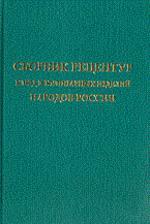 Сборник рецептур блюд и кулинарных изделий кухонь народов России