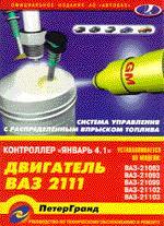 Двигатель ВАЗ 2111. Система управления с распределенным впрыском топлива. Контроллер М1.5.4N «BOSCH»(Январь 5.1)