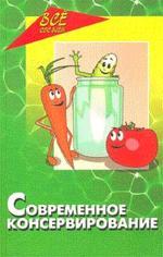 Современное консервирование