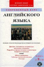 Современный курс английского языка (+ 8 CD)